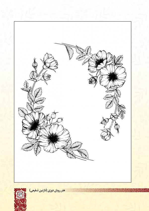 کتاب آموزش هنر روباندوزی